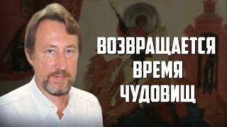 """Юрий Воробьевский. """"Возвращается время чудовищ"""""""