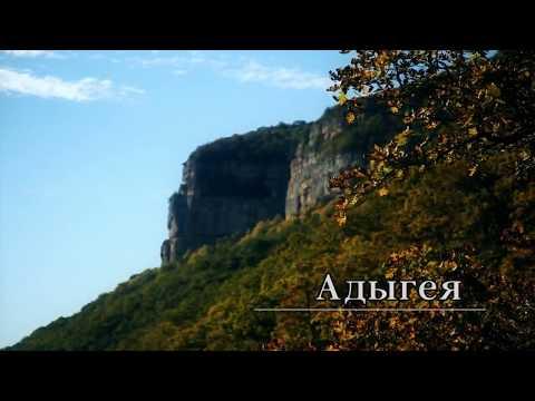 Самые красивые места в Адыгеи