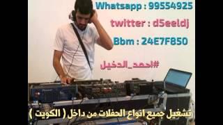 حسام الرسام عين بعين ريمكس Dj ahmad al d5eel Funky Remix 2015 تحميل MP3