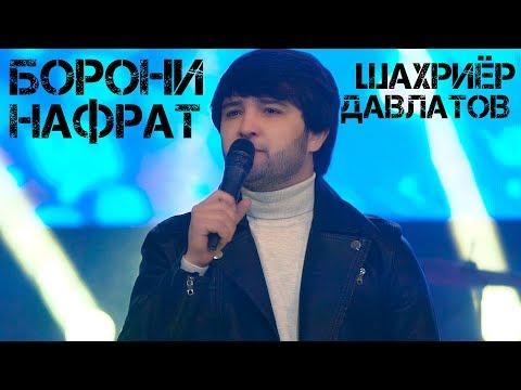 Шахриёр Давлатов - Борони нафрат (Клипхои Точики 2020)