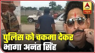 Anant Singh Who Was Booked Under UAPA Escapes, At Large | ABP News