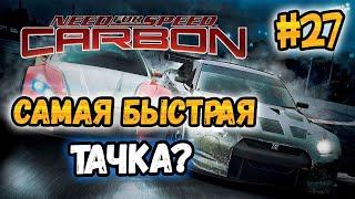 NFS: Carbon - САМАЯ БЫСТРАЯ ТАЧКА? | LB #25