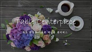 EP #01 화분 받침을 이용한 테이블 센터피스 (Table Centerpiece)