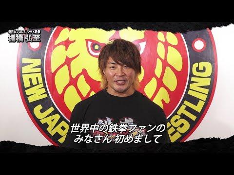 アーケード『鉄拳7 FATED RETRIBUTION』×『新日本プロレスリング』コラボ 第3弾告知PV