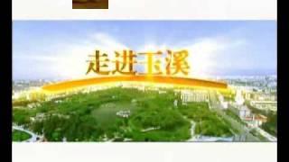 preview picture of video '玉溪红塔山抚仙湖黄金旅游线路图'
