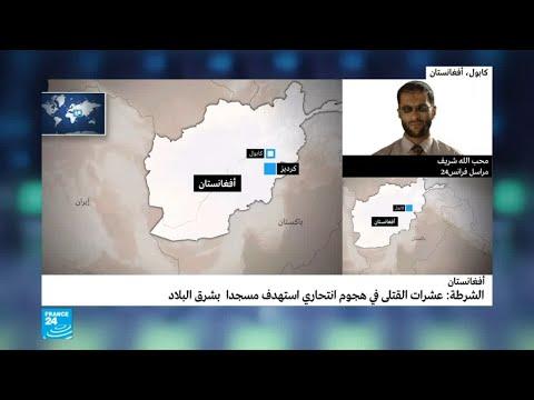 العرب اليوم - عشرات القتلى في هجوم انتحاري على مسجد شرق أفغانستان
