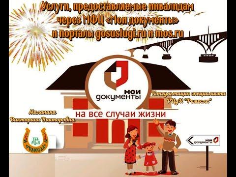 Консультирование специалиста/ Услуги, предоставляемые инвалидам через МФЦ/Gosuslugi.ru/Mos ru