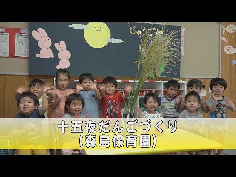 Morishima Nursery School