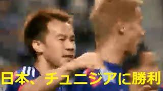 速報サッカー日本代表vsチュニジア岡崎、本田のゴールで勝利!