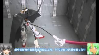 HGUCクロスボーンガンダムX1改光の翼フルアーマー騎士ガンダム伝説の巨人編verゆっくりプラモ動画