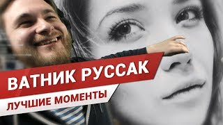 Ватник Руссак - ПОСЛЕДНИЙ ВЫПУСК