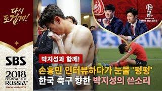 손흥민 '눈물 펑펑' 인터뷰와 박지성의 쓴소리...'빼박 콤비' 해설로 보는 멕시코전 / SBS / 박지성과 함께 / 2018 러시아 월드컵