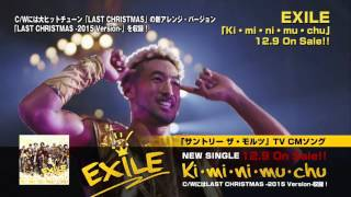 EXILE / 「Ki・mi・ni・mu・chu」 SPOT