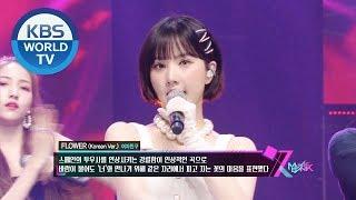 여자친구 (GFRIEND) - Flower & 열대야 (Fever) [Music Bank COMEBACK / 2019.07.05]
