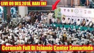 LIVE UAS 09 DES 2018! CERAMAH FULL Ustadz Abdul Somad DI ISLAMIC CENTER SAMARINDA KALIMANTAN TIMUR