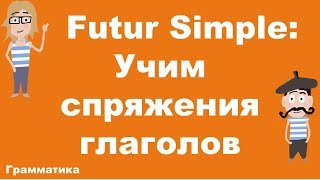 Futur Simple. Как запомнить спряжения французских глаголов?