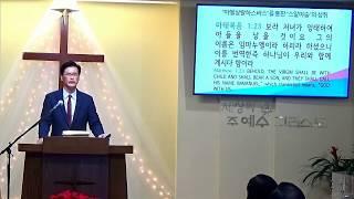 """성탄주일 설교 – """"마헬살랄하스바스""""를 통한 """"스알야숩""""의 성취"""