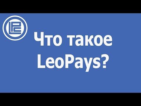 Что такое LeoPays
