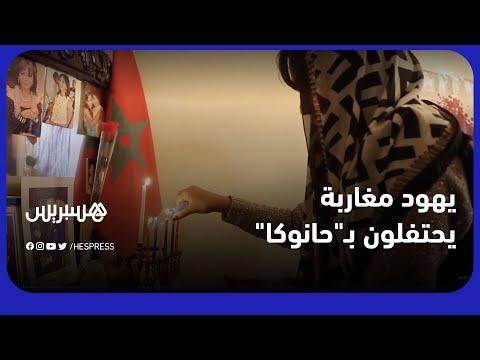"""يهود مغاربة يشعلون الشموع احتفالا بعيد""""حانوكا"""" اليهودي"""