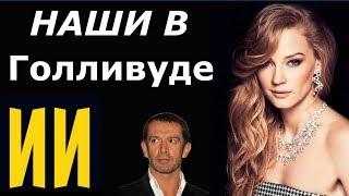 ТОП - 10 РУССКИХ АКТЁРОВ, КОТОРЫЕ ПОКОРИЛИ ГОЛЛИВУД