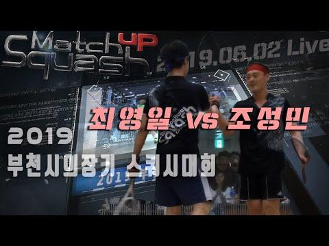 [매치업스쿼시] 조성민 vs 최영일  부천시스쿼시대회