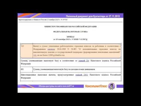 Коды формы 2 НДФЛ