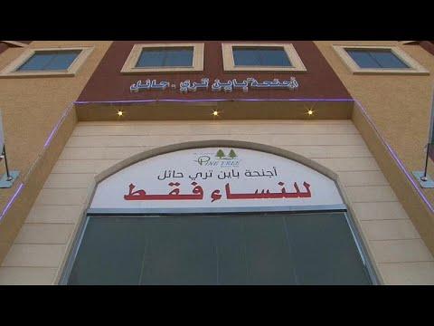 العرب اليوم - شاهد: السعودية تفتتح ثاني فندق مخصص للنساء فقط