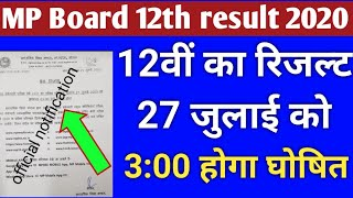 MP Board 12th Result 27 जुलाई को 3:00 बजे होगा घोषित | MP Board 12th result date announced