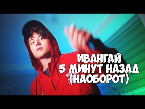 ивангай- 5 минут назад : текст + песня