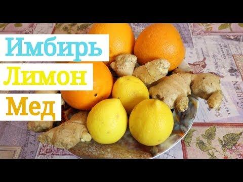 Имбирь с лимоном и медом - рецепт для повышения иммунитета