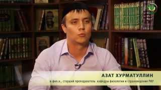 Смотреть онлайн Курс татарского языка для начинающих