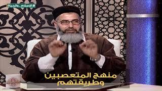 مقطع فيديو / منهج المتعصبين وطريقتهم