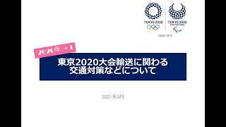 東京2020大会輸送に関わる交通対策