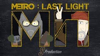 Metro: Last Light МультПриколы (S Production)