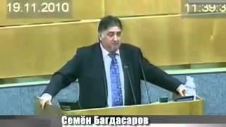 Семен Багдасаров  Пророческая речь про Турцию  2010 год  архив