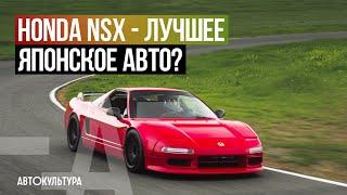 Honda NSX - Драйверские опыты Давида Чирони