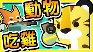 【動物大逃殺】太可愛了吧 !! 世界上最萌的⭐吃雞遊戲⭐ 連【滴妹樹懶】都參戰 !!