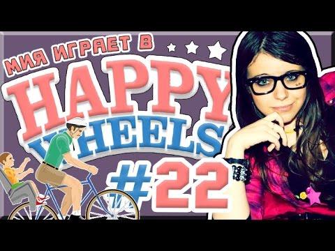 Мия и [Happy Wheels] Одну вечность спустя [Let's Play]