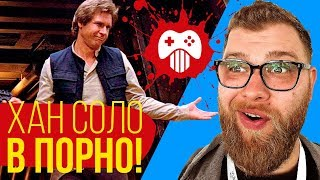 Хан Соло в порно, а Diablo 4, новый Assassin's Creed, Hitman 2 и Devil May Cry 5 в разработке