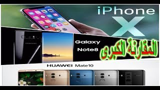مقارنه بين ايفون Iphone X و هواوي ميت Huawei Mate 10 pro وجالاكسي نوت Galaxy Note 8