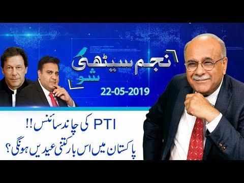 Najam Sethi Show – 22nd May 2019
