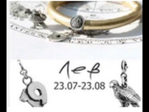 Астрология и Амулеты. Чарм- браслет для ЛЬВА