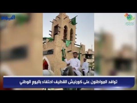 توافد المواطنون على كورنيش القطيف احتفاء باليوم الوطني