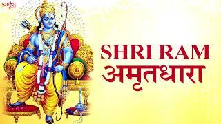 श्री राम अमृतधारा | Shree Ram   - YouTube