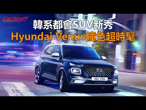 韓系都會SUV新秀 Hyundai Venue撞色超時髦