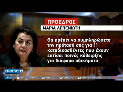 Δίκη Χρυσής Αυγής | Διακόπηκε και πάλι | 20/10/2020 | ΕΡΤ