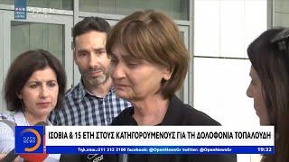 Ισόβια και 15 έτη στους κατηγορούμενους για τη δολοφονία Τοπαλούδη -Κεντρικό δελτίο ειδήσεων|OPEN TV