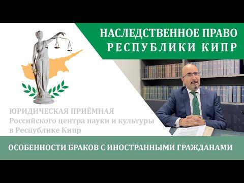 Наследственное право Республики Кипр. Особенности браков с иностранными гражданами