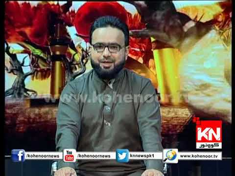 Pegam-e-Karbala 15 september 2018 | Kohenoor News Pakistan