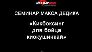 Семинар Макса Дедика - Кикбоксинг для бойца киокушинкай